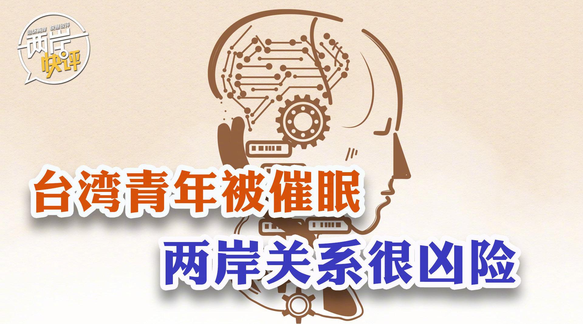 台湾青年被催眠,两岸关系很凶险