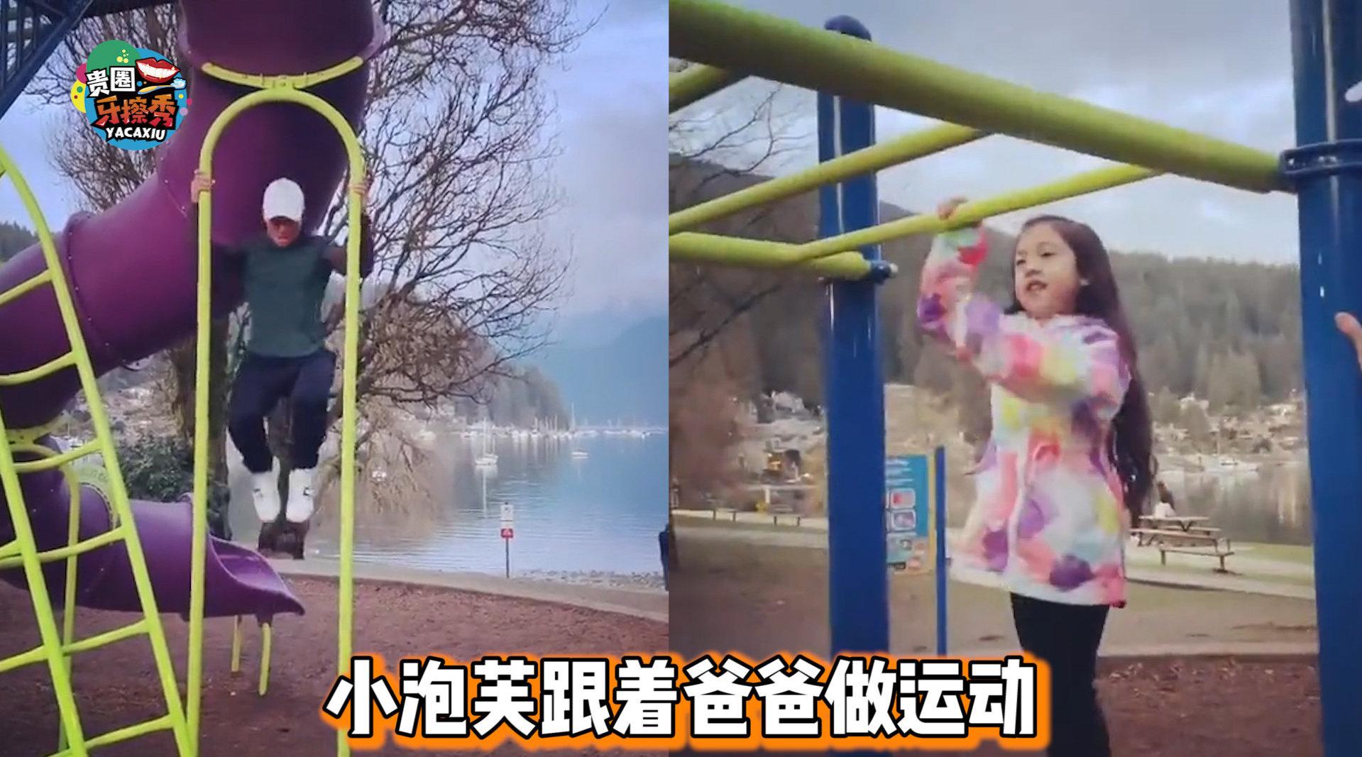 刘畊宏户外玩健身臂力惊人,女儿轻松爬过云梯显实力