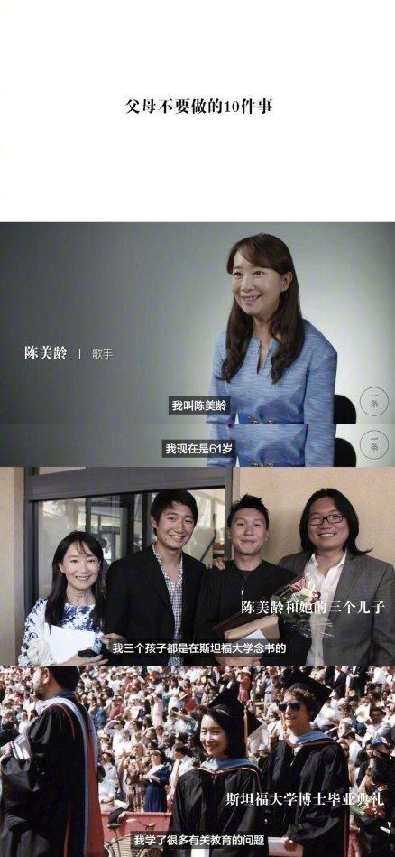 三个儿子考上斯坦福,教育博士陈美玲告诫父母不要做的10件事。