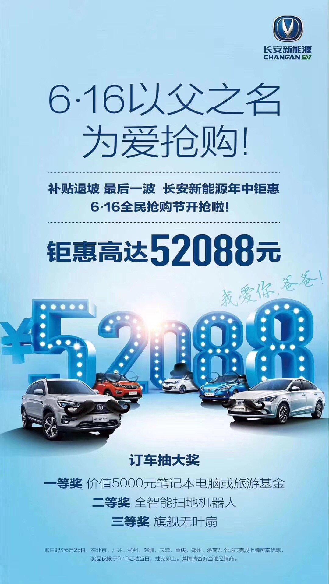 错过了重庆车展的最高优惠?不要紧!长安新能源6.16火热来袭!什么