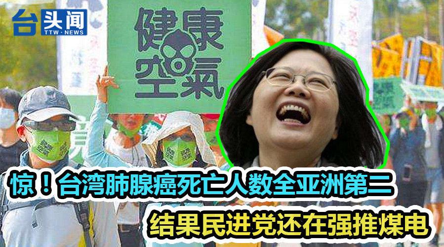 惊呆!台湾肺腺癌死亡人数全亚洲第二 结果民进党还在强推煤电
