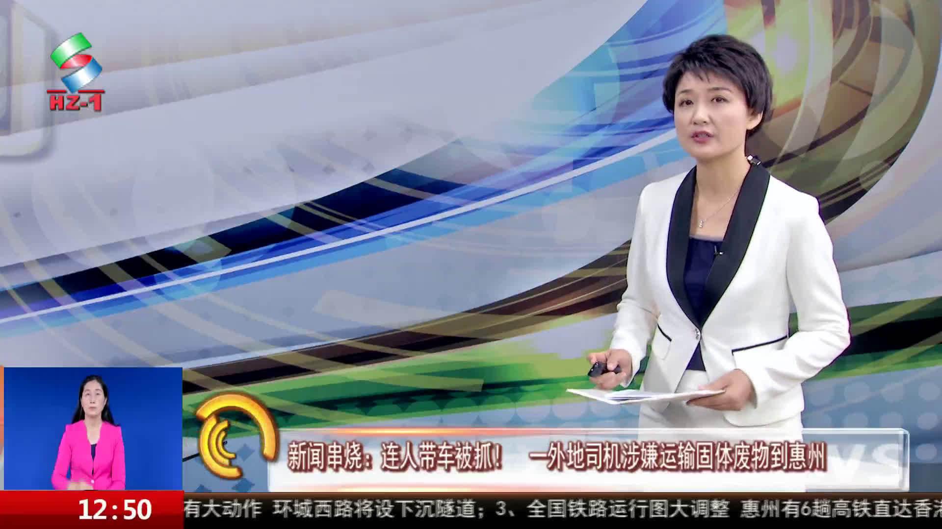 连人带车被抓!一外地司机涉嫌运输固体废物到惠州
