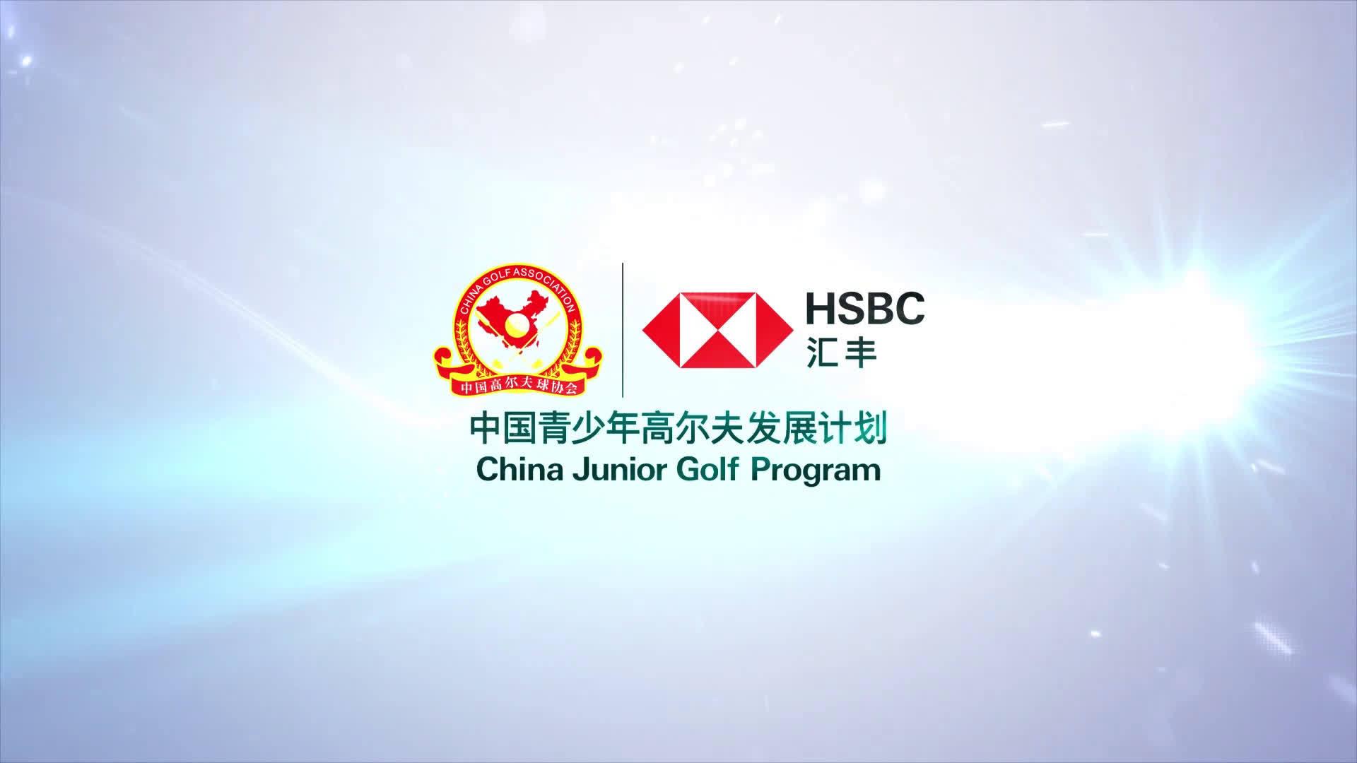 2019汇丰全国青少年高尔夫冠军赛·总决赛圆满收官!