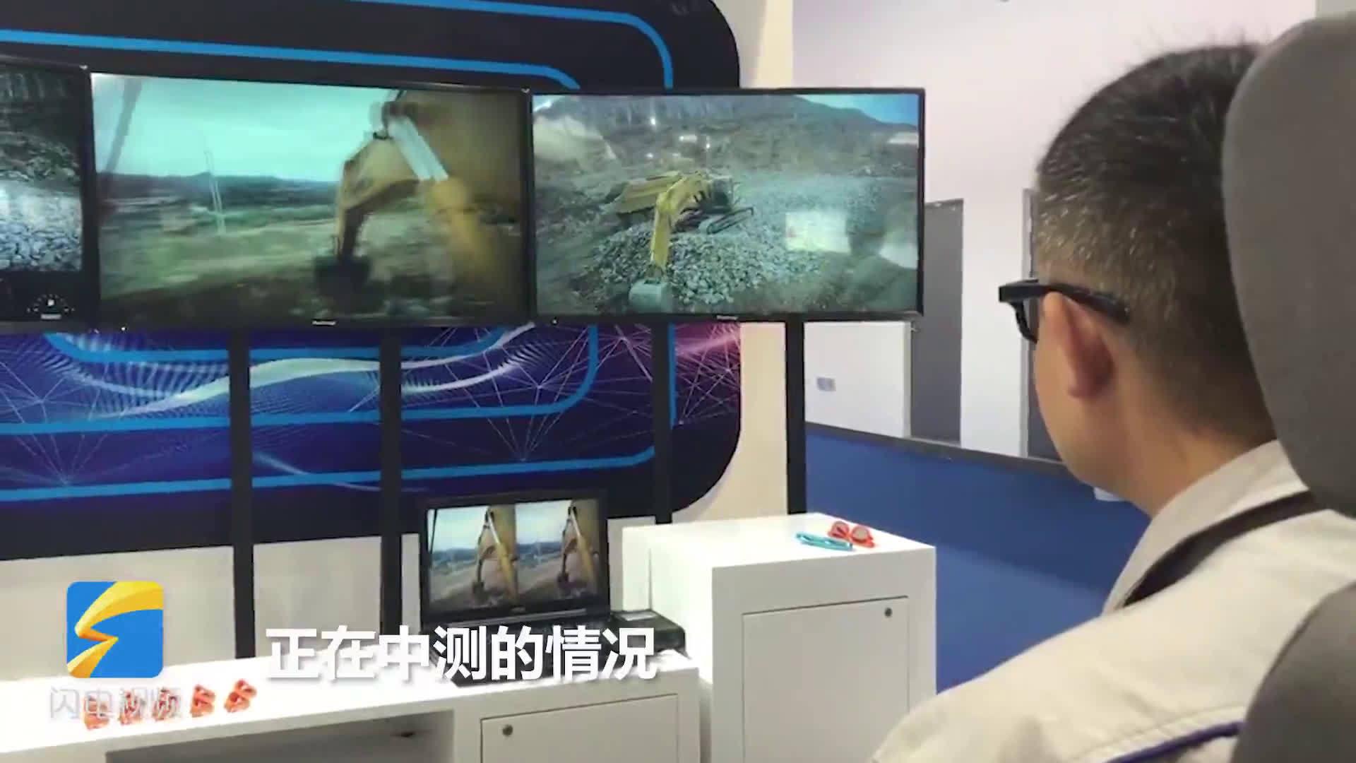 """山东广电展区""""黑科技""""吸睛 200公里以外遥控挖掘机挖矿"""