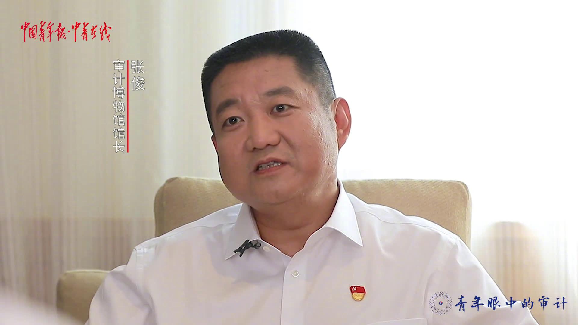 致敬奋斗审计人:访审计署审计博物馆馆长张俊