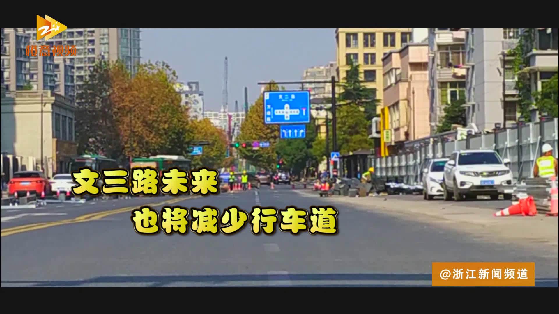 杭州人注意啦!城西出行有大变化