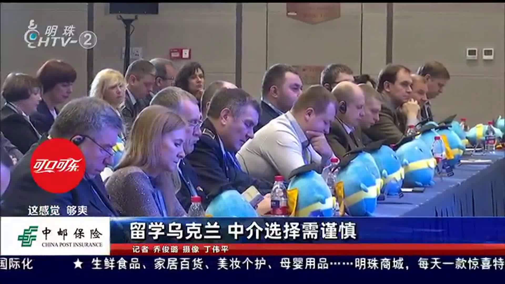 留学乌克兰 中介选择需谨慎