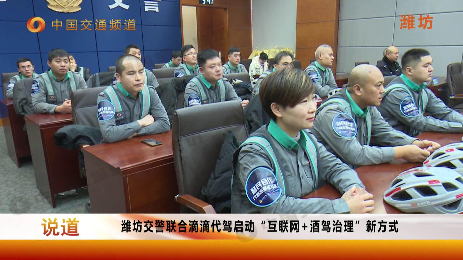 """潍坊交警联合滴滴代驾启动""""互联网+酒驾治理""""新方式"""