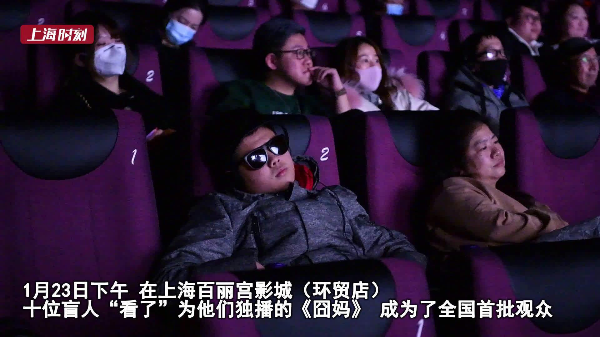闭眼,听电影!撤档的《囧妈》,为10位盲人独播了一场