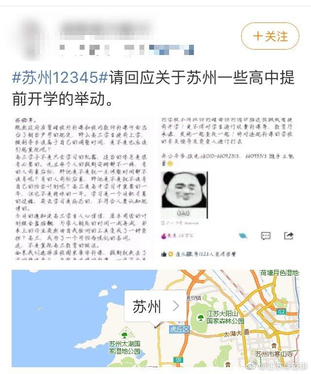 据多名网友反映,苏州部分学校临时要求提前开学。不少学生表示
