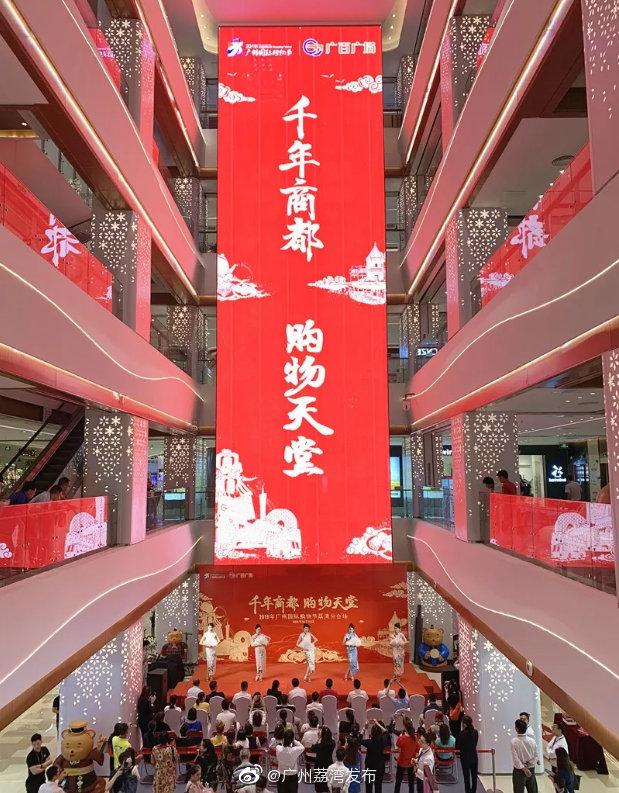 买买买!2019年广州国际购物节荔湾分会场正式启动