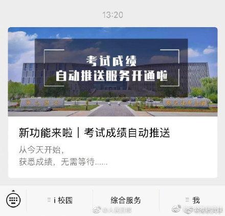 南京大学:获悉成绩,无需等待