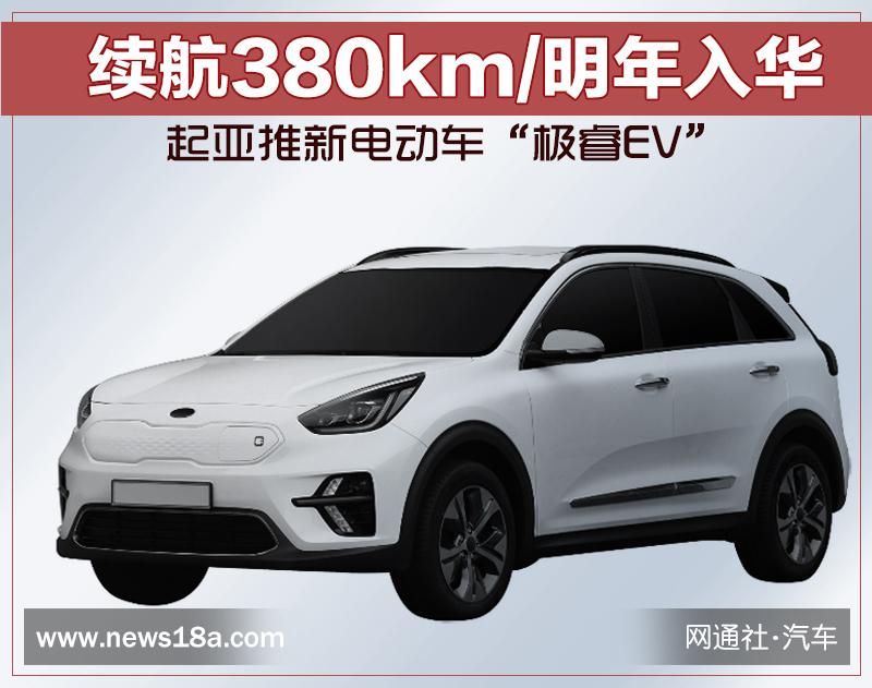 """起亚推新电动车""""极睿EV"""" 续航380km/明年入华"""
