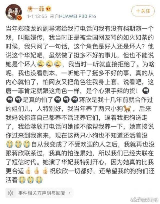 唐一菲删除《甄嬛传》华妃角色微博,并道歉称心累