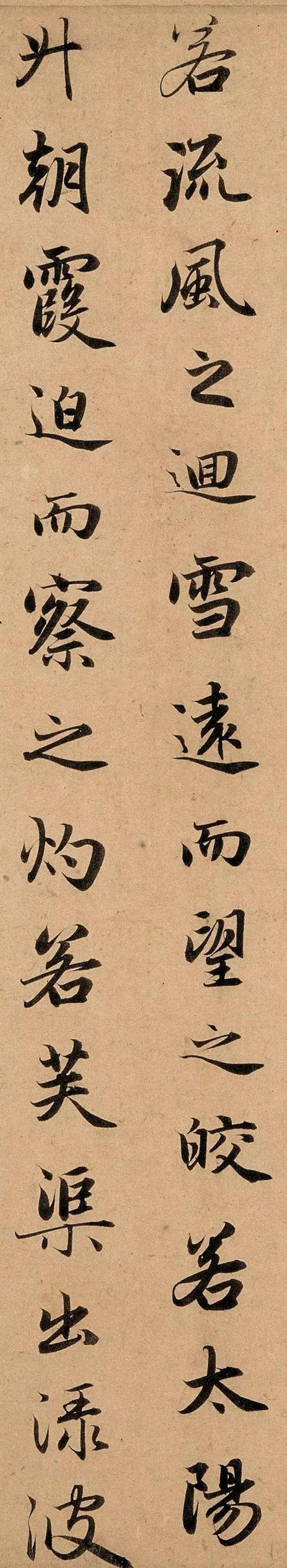 赵孟頫《洛神赋》字字珠玑\