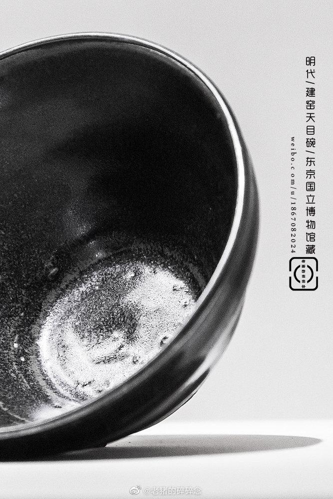 2019.6.8 国家博物馆 建窑天目碗 明代 东京国立博物馆藏
