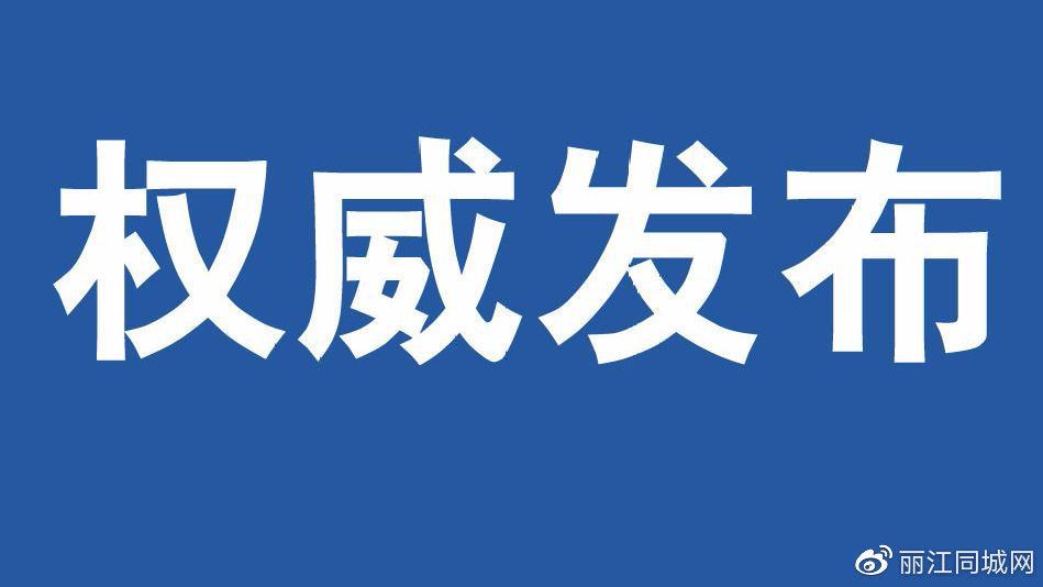 """国家税务总局丽江市税务局""""红榜""""纳税人公示"""