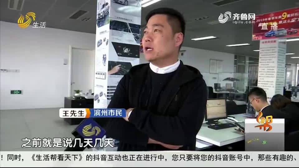 视频:又遇维权!滨州 无法上牌车没了钱也不退..