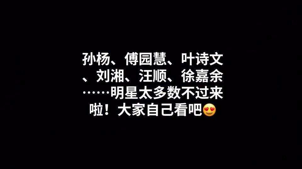 北京站开幕式 队长孙杨领衔中国游泳队集体亮相