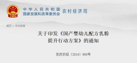 《方案》发布,国产奶粉进入政策红利期,圣元奶粉在行动