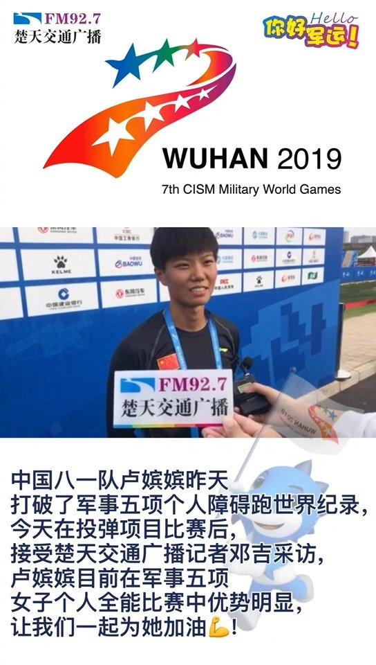 中国八一队卢嫔嫔昨天打破了军事五项个人障碍跑世界纪录