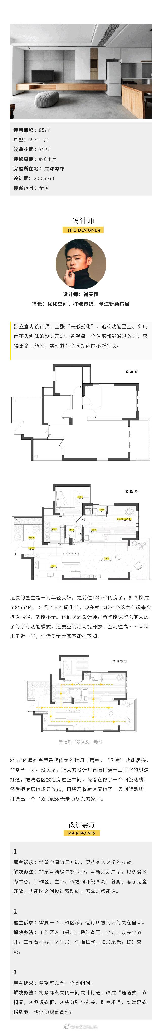 """这个案例85m的原始房型是很传统的封闭三居室,""""卧室""""功能居多"""