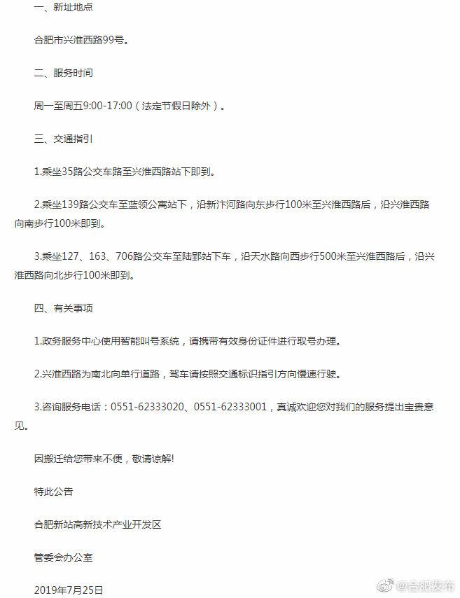 合肥新站高新技术产业开发区 政务服务中心搬迁公告