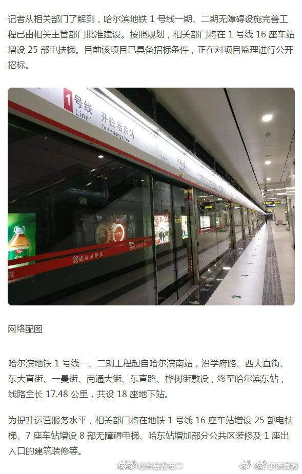 好消息!地铁1号线16座车站将增设25部电扶梯