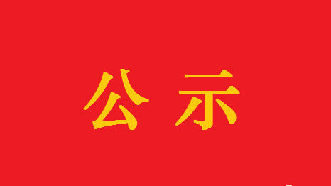 """2019年度内蒙古自治区 """"最美退役军人""""人选公示!鄂尔多斯一人入选"""
