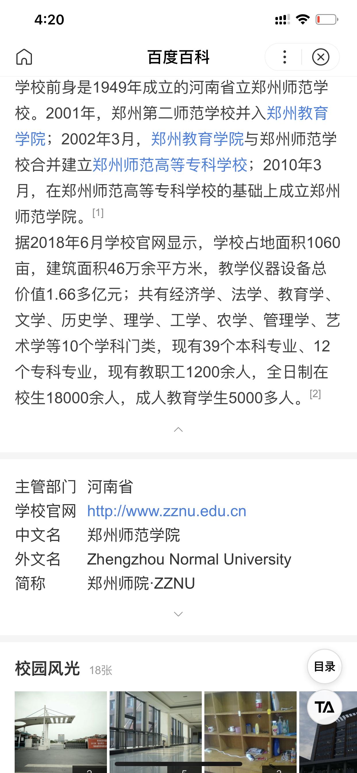 郑州师范学院现有教职工1200余人,全日制在校生18000余人