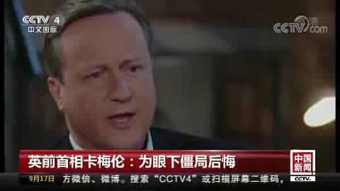 英前首相卡梅伦后悔了
