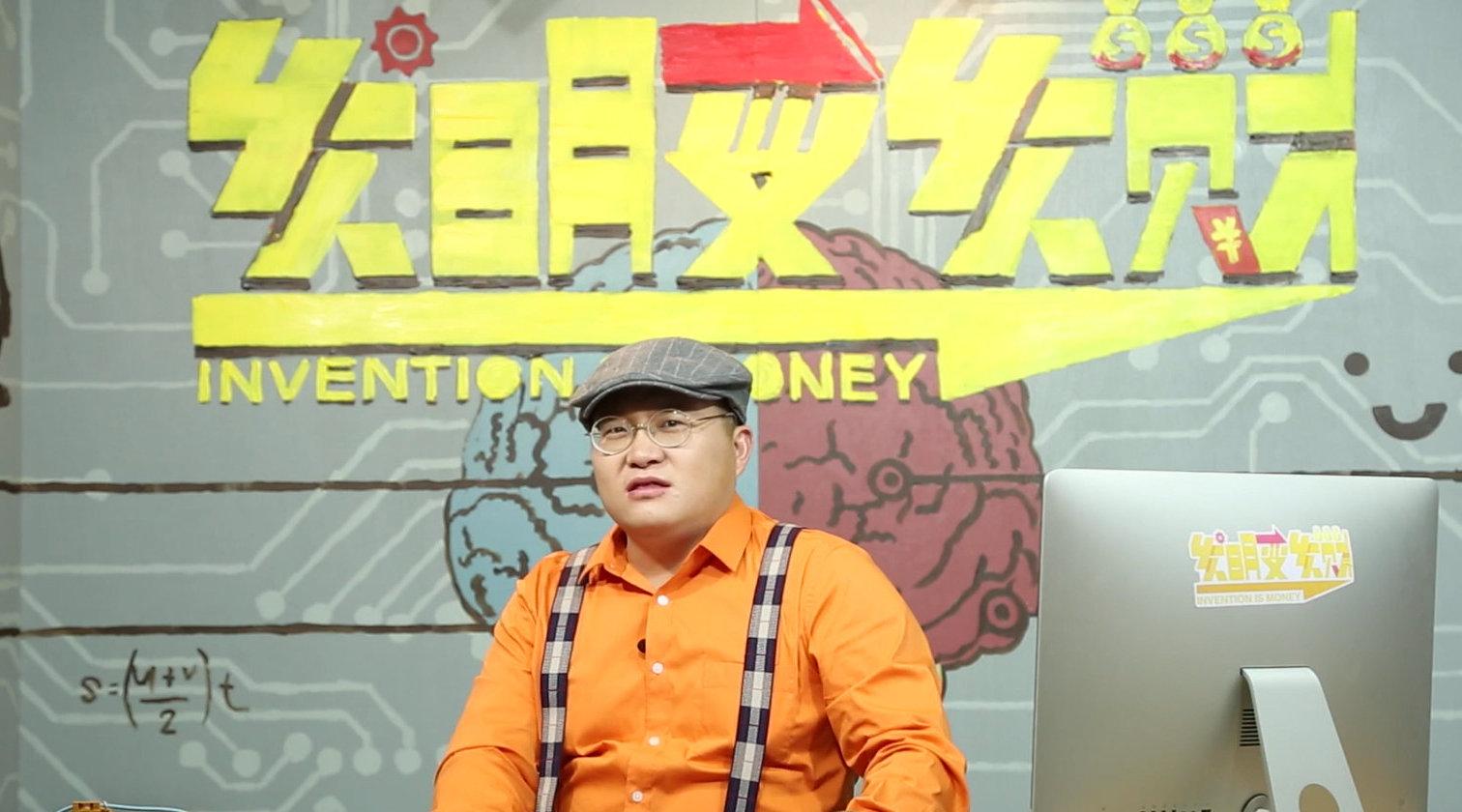 发明变发财!一档科技节目,让中国大量的发明人,从此翻身富起来