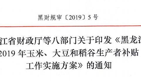 补贴提高!黑龙江省玉米、大豆、水稻补贴,即将发放