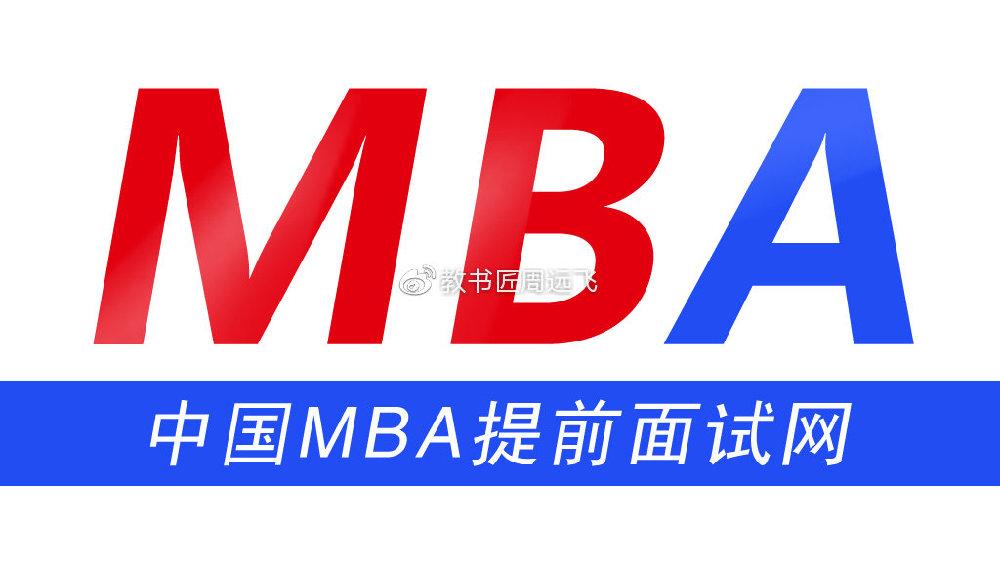 清华五道口MBA  2020年入学第三批报名材料提交截止日期9月1日