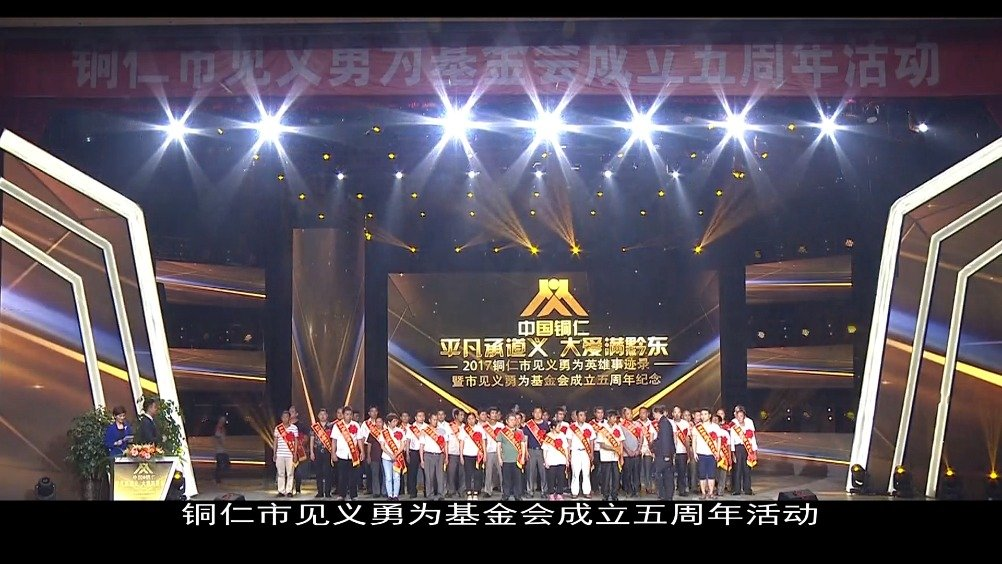 铜仁市第四届见义勇为表彰大会举行