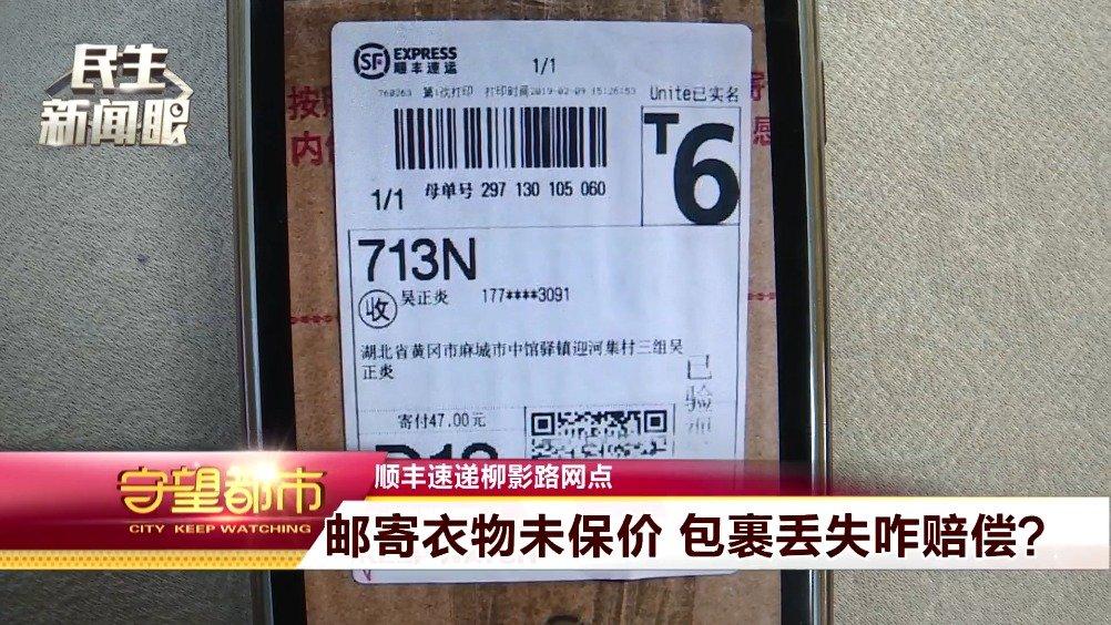 顺丰速递:邮寄千元衣物未保价 包裹丢失咋赔偿