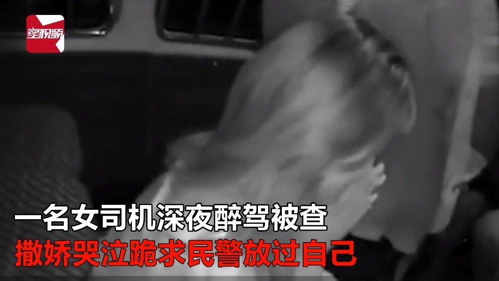 女司机深夜醉驾被拦截,撒娇哭泣跪地求民警放过:求求你们了