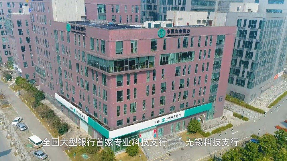 今日展示的第3支普惠金融宣传视频来自农行江苏无锡科技支行