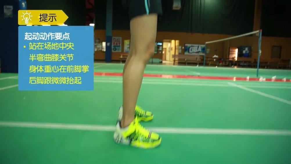 陈颖讲解羽毛球步法练习