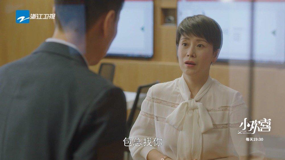 童文洁升任总监,上司在会后,却公然对她进行性骚扰
