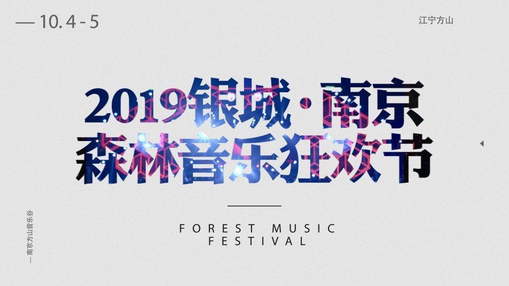 10月4号,2019银城·南京森林音乐狂欢节,方山音乐谷