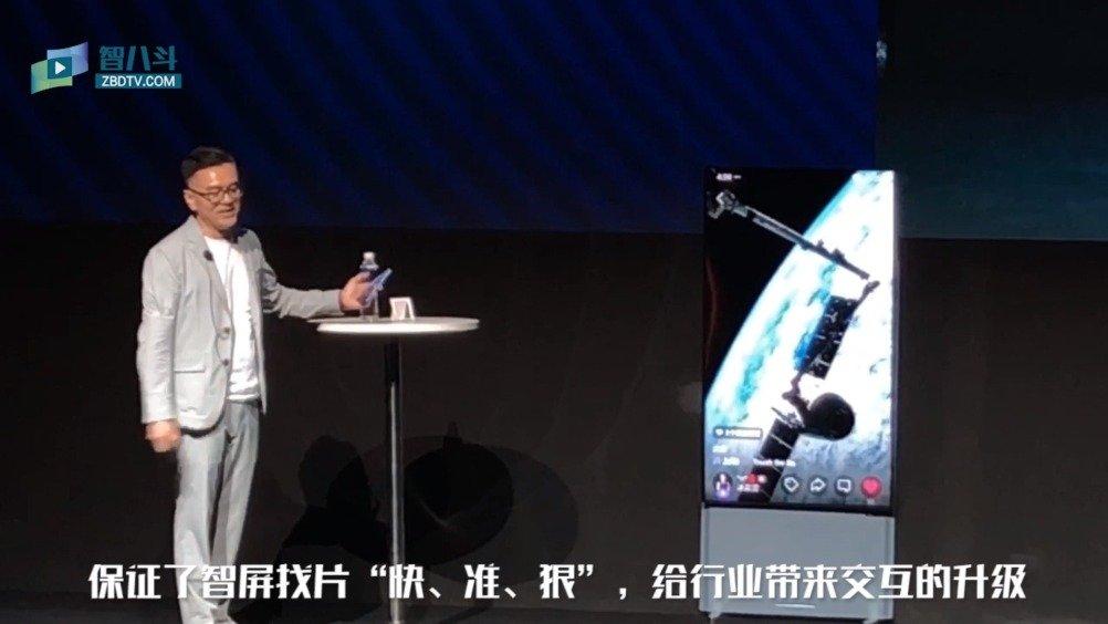 三分钟了解TCL智屏新品 摇一摇秒变55寸巨屏手机