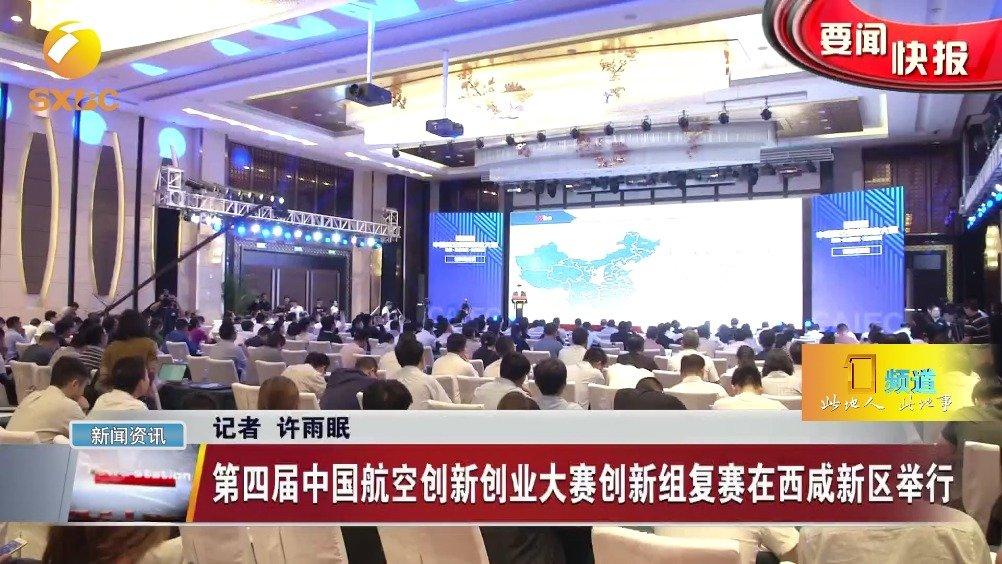 第四届中国航空创新创业大赛创新组复赛在西咸新区举行第四届中国航空
