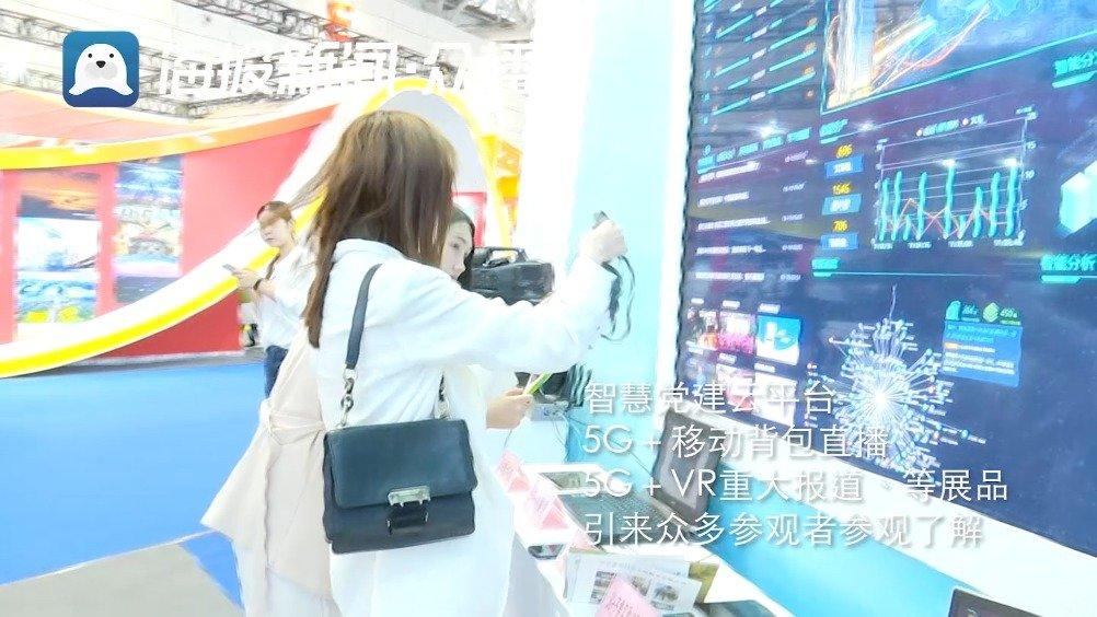 "AR魔镜、VR展馆、人脸识别…网媒集团""5G+黑科技""闪亮文博会"