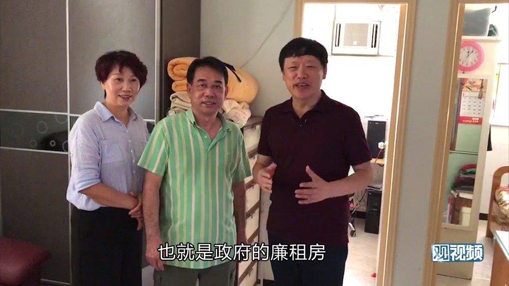 老胡参观了香港的一户住公屋(政府廉租房)的人家