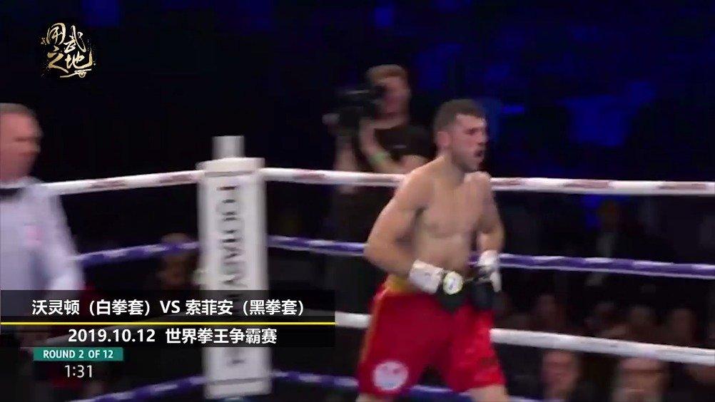 今年29岁的英国拳手IBF羽量级拳王约什·沃灵顿