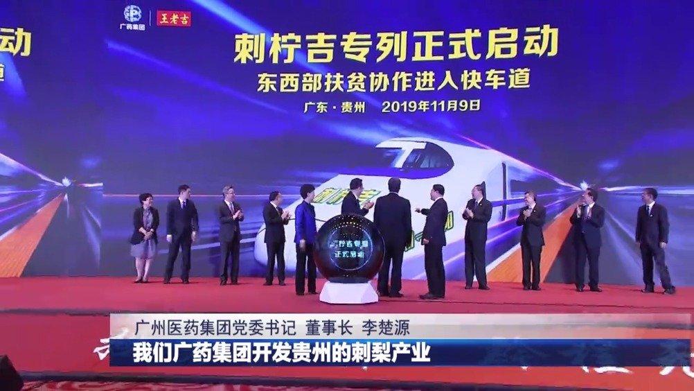 广东企业家说贵州 | 广州医药集团董事长李楚源