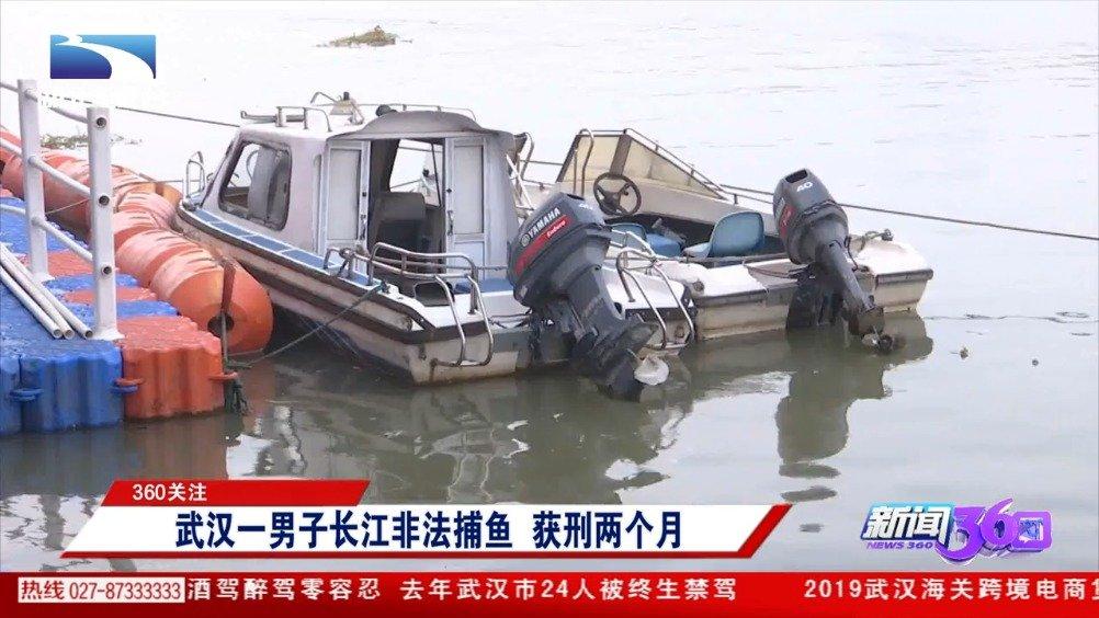 长江进入禁渔期,武汉一男子竟以身试法非法捕捞,获刑2个月