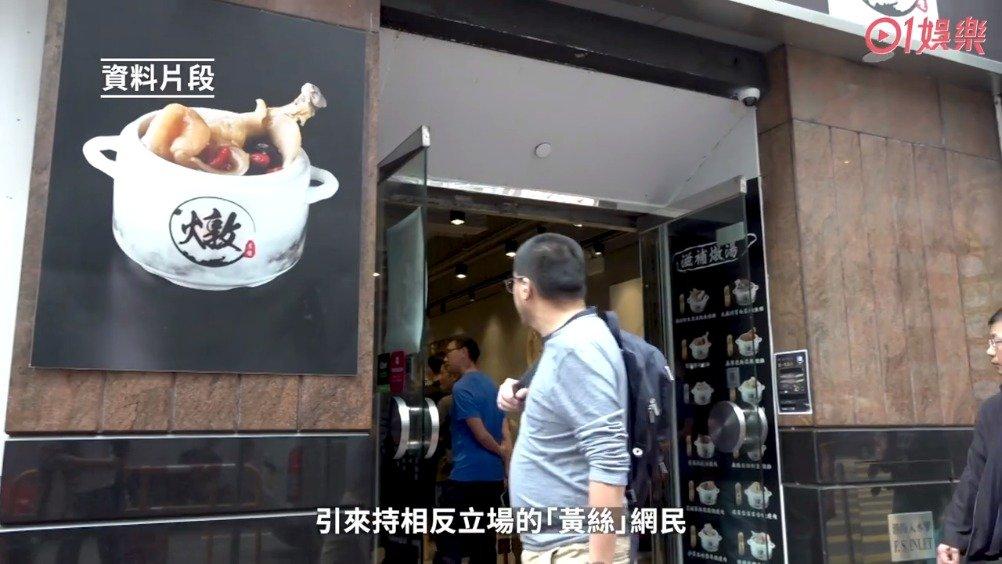 杨明的炖汤店也是一波三折,涉违规遭食环检控无牌经营。