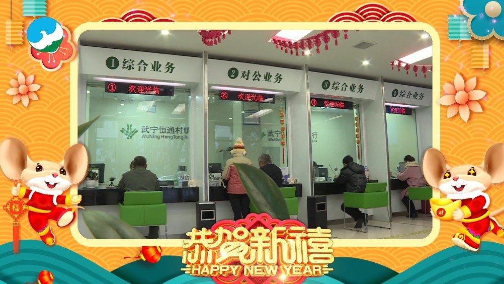 武宁恒通村镇银行点歌向全县人民拜年啦 !!